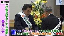 第69回 社会を明るくする運動 長井大会(令和元年7月1日)..:画像