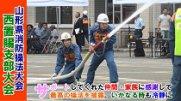 山形県消防操法大会西置賜支部大会(令和元年7月14日) :画像