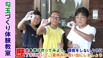 勾玉づくり教室(令和元年8月4日):画像