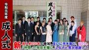 令和元年度長井市成人式(令和元年8月15日):画像