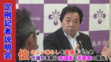 定例記者説明会(令和元年8月27日):画像