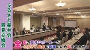【長井市】ふるさと長井会意見交換会(令和元年8月27日〜28日) :画像
