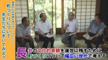 【長井市】重要文化的景観を考えるトークイベント(令和元年9月..:画像