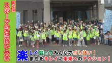 【長井市】第6回スポーツGOMI拾い大会in長井(令和元年9..:画像