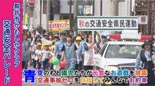 【長井市】長井市かもしかクラブ交通安全パレード(令和元年9月..:画像