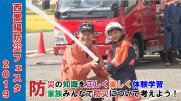 【長井市】西置賜防災フェスタ2019(令和元年9月28日):画像
