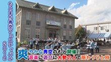 【長井市】もとまち青空フェスティバル2019(令和元年10月..:画像