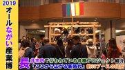 【長井市】オールながい産業博2019(令和元年10月19日) :画像