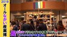 【長井市】オールながい産業博2019(令和元年10月19日)..:画像