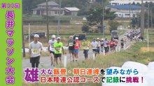 【長井市】第33回長井マラソン大会(令和元年10月20日) :画像