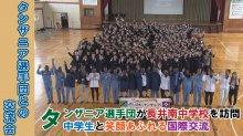 【長井市】タンザニア選手団 長井南中学校訪問(令和元年10月..:画像