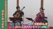 【長井市】2019年第11回日韓若手音楽家交流コンサートギターデュオ2(令和元年10月22日):画像