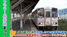 【長井市】フラワー長井線まつり(令和元年10月20日) :画像