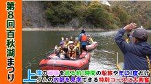 【長井市】第8回ながい百秋湖まつり(令和元年10月27日) :画像