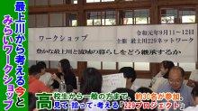 【長井市】最上川から考える今と未来ワークショップ(令和元年9..:画像