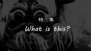 【長井市】 特集 『What is this?』 ながいの黒獅子 編 :画像