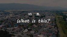 【長井市】 特集 『What is this?』 長井の四季..:画像