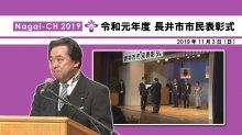 【長井市】令和元年度長井市市民表彰式(令和元年11月3日) :画像