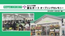 【長井市】おらんだ市場菜なポート移転オープン(令和元年11月..:画像
