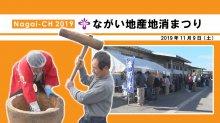 【長井市】ながい地産地消まつり(令和元年11月9日) :画像