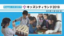 【長井市】キッズシティランド2019(令和元年11月10日)..:画像