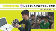 【長井市】LEGOを使ったプログラミング教室「宇宙エレベーターにチャレンジ」(令和元年11月16日) :画像
