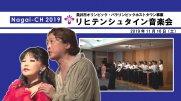 【長井市】リヒテンシュタイン音楽会(令和元年11月16日) :画像