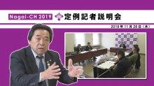 【長井市】定例記者説明会(令和元年11月28日) :画像