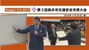 【長井市】第3回長井市交通安全市民大会(令和元年11月29日) :画像