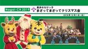 【長井市】長井のちびっ子まざってまざってクリスマス会(令和元年12月1日) :画像