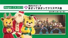 【長井市】長井のちびっ子まざってまざってクリスマス会(令和元..:画像