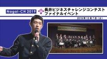 【長井市】第3回長井ビジネスチャレンジコンテストファイナルイ..:画像