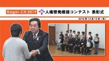 【長井市】令和元年度人権啓発標語コンテスト表彰式(令和元年1..:画像