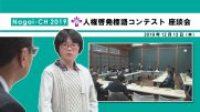 【長井市】令和元年度人権啓発標語コンテスト座談会(令和元年12月12日) :画像