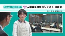 【長井市】令和元年度人権啓発標語コンテスト座談会(令和元年1..:画像