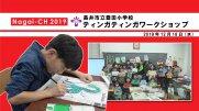 【長井市】ティンガティンガワークショップ(豊田小学校)(令和元年12月18日) :画像