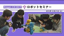 【長井市】ロボットセミナー(令和元年12月21日) :画像