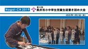 【長井市】第32回市内小中学生書き初め大会(令和2年1月2日) :画像