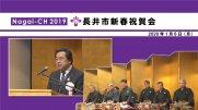 【長井市】市新春祝賀会(令和2年1月6日):画像