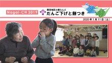 【長井市】だんご下げと餅つき[豊田コミュニティセンター](令..:画像