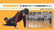【長井市】長井市スポーツ少年団合同体力テスト(令和2年1月18日):画像