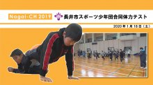 【長井市】長井市スポーツ少年団合同体力テスト(令和2年1月1..:画像