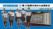【長井市】第32回書き初め大会表彰式(令和2年1月19日):画像