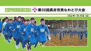 【長井市】第39回長井市民なわとび大会(令和2年1月19日) :画像
