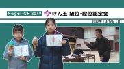 【長井市】けん玉級位・段位認定会(令和2年1月19日) :画像