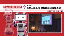 【長井市】令和元年度長井工業高校全校課題研究発表会(令和2年..:画像