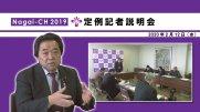 【長井市】定例記者説明会(令和2年2月12日) :画像