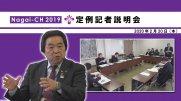 【長井市】3月議会にかかる定例記者説明会(令和2年2月20日) :画像
