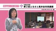 【長井市】第2回ふるさと長井会市民講座(令和2年2月21日) :画像
