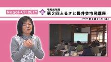 【長井市】第2回ふるさと長井会市民講座(令和2年2月21日)..:画像